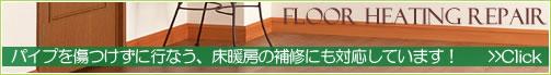 パイプを傷つけずに行なう、床暖房の補修にも対応しています!